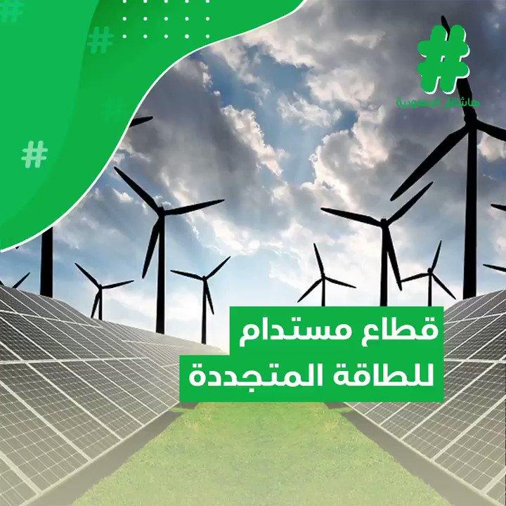 المملكة تستهدف اعتماد إنتاج الكهرباء على الطاقة المتجددة بنسبة 50% بحلول العام 2030.  #قصة_هاشتاق