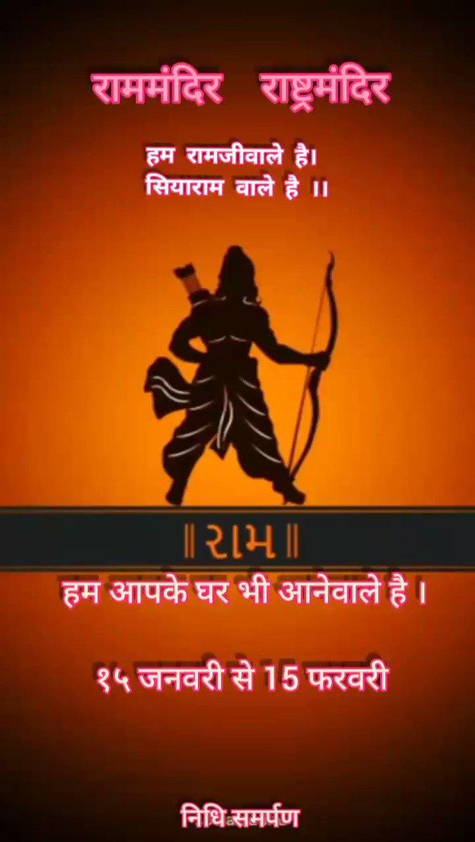 राम शब्द भक्त और भगवान में एकता का बोध कराता है। जीव को प्रत्येक वक्त आभास होता है कि राम मेरे बाहर एवं भीतर साथ - साथ हैं, केवल उनको पहचाननें की आवश्यकता है। #राम_काज_करिबे_को_आतुर #samarpan4rammandir   @RSSorg @ShriRamTeerth @editorvskbharat @VHPDigital @vskgujarat @BJP4India
