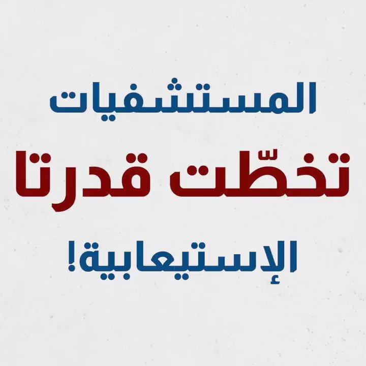 القطاع الطبي بلبنان عم ينهار! المستشفيات ما عاد فيا تستقبل مصابين والأسرّة بالعناية الفائقة مليانة، الأمر بينذر بكارثة على الصعيدين الصحي والانساني. #حلنا_نلتزم  #كوفيد19  #كورونا_فيروس  @mophleb @MinistryInfoLB  @DRM_Lebanon @WHOLebanon  @UNICEFLebanon @RedCrossLebanon