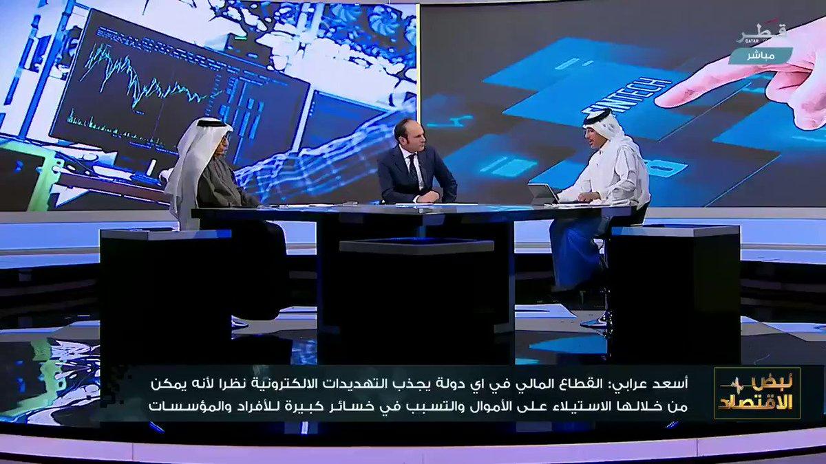 #فيديو | المحامي حمد اليافعي يوضح مفهوم الجريمة الإلكترونية وكيف تتم..   #جريدة_الراية #قطر #نبض_الاقتصاد   @QatarTelevision