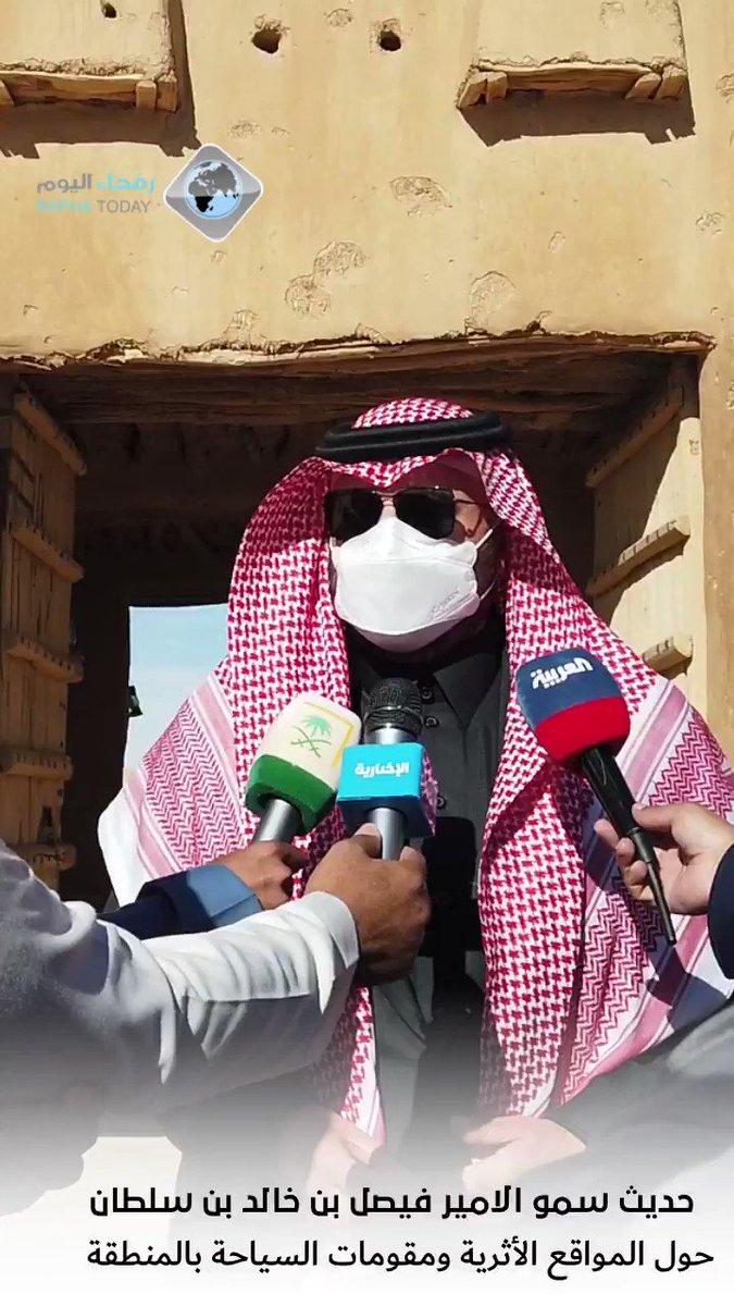 #فيديو  #الأمير_فيصل_بن_خالد_بن_سلطان #أمير_منطقة_الحدود_الشمالية جميع مناطق المملكة تحظى باهتمام متكامل لتكون وجهة سياحية شتوية… #رفحاء #رفحاء_اليوم #الحدود_الشمالية