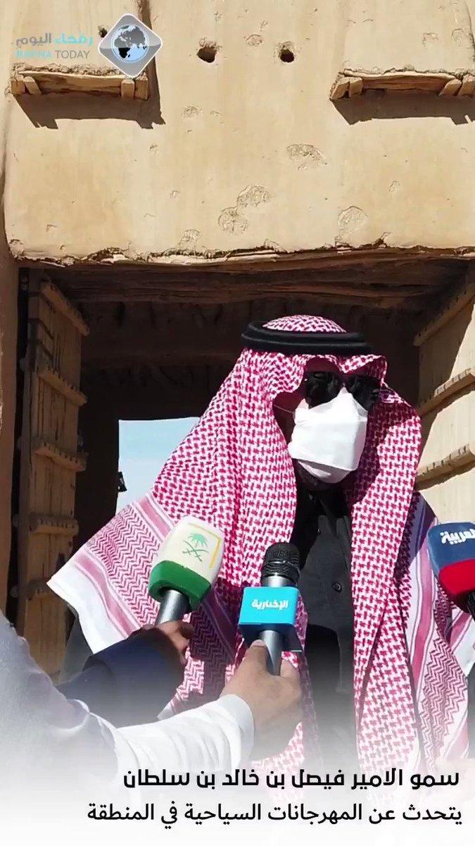 #فيديو  #الأمير_فيصل_بن_خالد_بن_سلطان #أمير_منطقة_الحدود_الشمالية  يتحدث عن المهرجانات السياحية بالمنطقة   #رفحاء #رفحاء_اليوم #الحدود_الشمالية