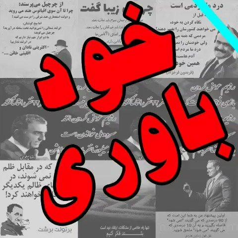 سخنانی از بزرگان در دنیای سیاست  #ایران