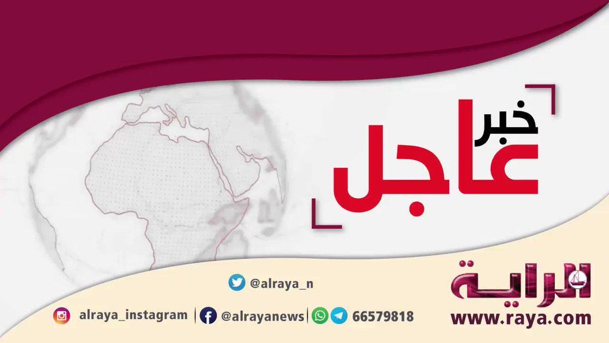 #عاجل | الرئيس ترمب يصدر قائمة تتضمن عفوا كاملا عن 73 شخصا وتخفيف أحكام عن 70 آخرين   #جريدة_الراية