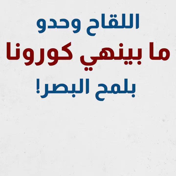 بدء التلقيح لا يعني الانتهاء من الجائحة، فالعملية بتطلب وقت لتبيّن نتائجها. بيبقى التقيد بالإجراءات الوقائية الحل الفعال. #حلنا_نلتزم  #كوفيد19  #كورونا_فيروس @mophleb  @telelibantv  @DRM_Lebanon  @UN_Lebanon  @WHOLebanon  @UNICEFLebanon  @RedCrossLebanon  @RadioLibanPage