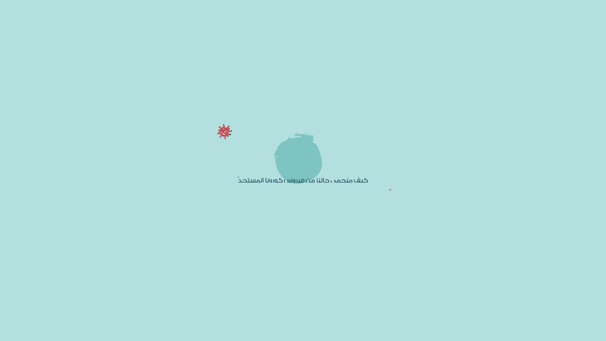مع الإغلاق الكامل الذي تفرضه الحكومة للحد من انتشار فيروس كورونا المستجد وحماية الأفراد والمجتمع ، فإن خدمات التوصيل إلى المنازل هي واحدة من الطرق التي يتم الاعتماد عليها للحصول على احتياجاتنا. شاهد هذا الفيديو للمزيد من المعلومات! @mophleb @UNICEFLebanon  @RedCrossLebanon  @WHO