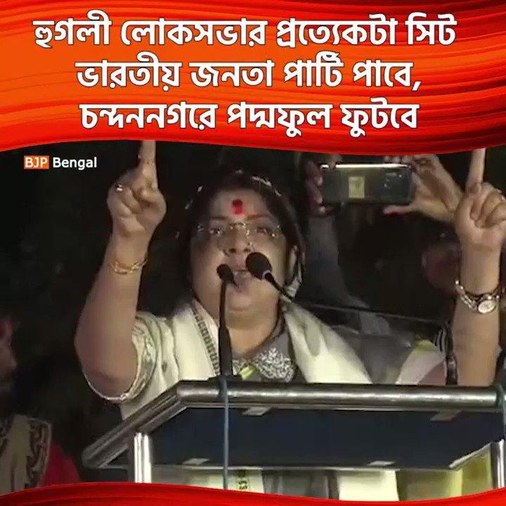 Replying to @BJP4Bengal: হুগলী লোকসভার প্রত্যেকটা সিট ভারতীয় জনতা পার্টি পাবে,চন্দননগরে পদ্মফুল ফুটবে : শ্রীমতি @me_locket