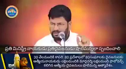 """""""Christianity has spread like wildfire in AP. Anyone messing with Christians will bite the dust. Now we are in huge numbers, several lakhs. Don't day dream, Andhra Pradesh is different now, watch out all political parties""""- Shalom Raju,Pastor. #noconversion"""