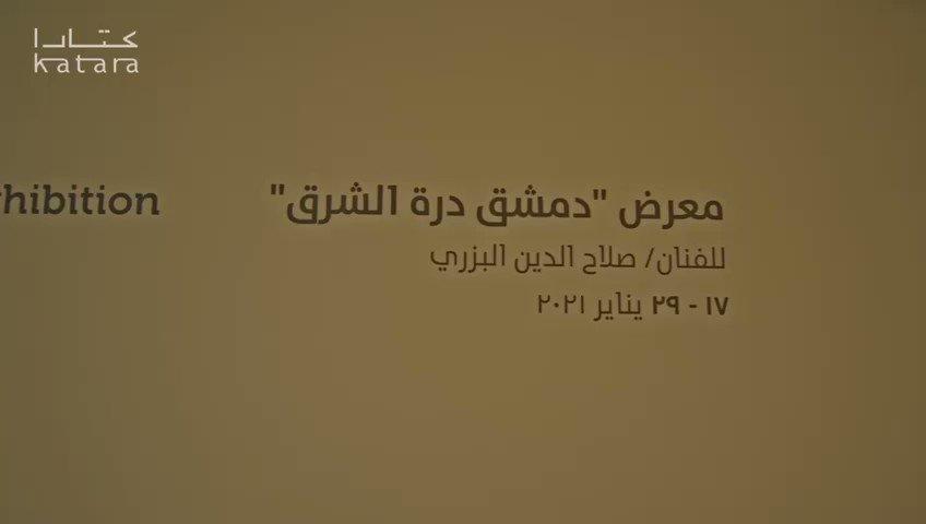 """جانب من اللوحات الفنية لمعرض """" #دمشق درة الشرق"""" في مبنى 18 للفنان/ صلاح الدين البزري بالتعاون مع سفارة #سوريا لدى #قطر، والمستمر لغاية 29 يناير 2021 من الساعة 10 ص - 10 م  #سلامتك_هي_سلامتي #الوعد2022 #كتارا_ملتقى_الثقافات #كتارا_وجهة_ثقافية_سياحية"""