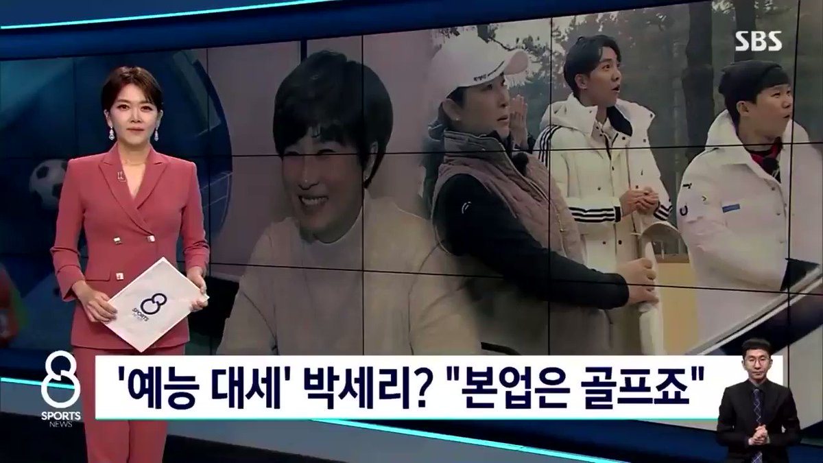 sg's mith clip was appearing in park se ri sabunim's interview on sbs🥰 #LeeSeungGi