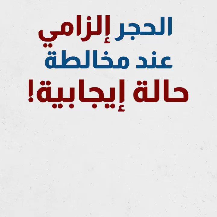 الالتزام بالحجر أساسي عند الاختلاط مع شخص مصاب. #حلنا_نلتزم #كوفيد19 #كورونا_فيروس   @mophleb  @MinistryInfoLB @DRM_Lebanon @UN_Lebanon  @WHOLebanon @RedCrossLebanon