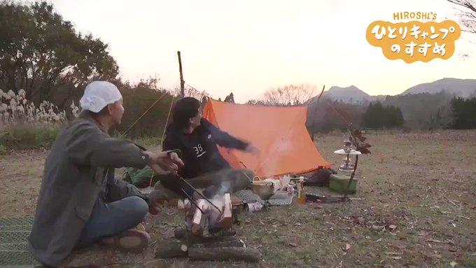 すすめ キャンプ ヒロシ ひとり の の