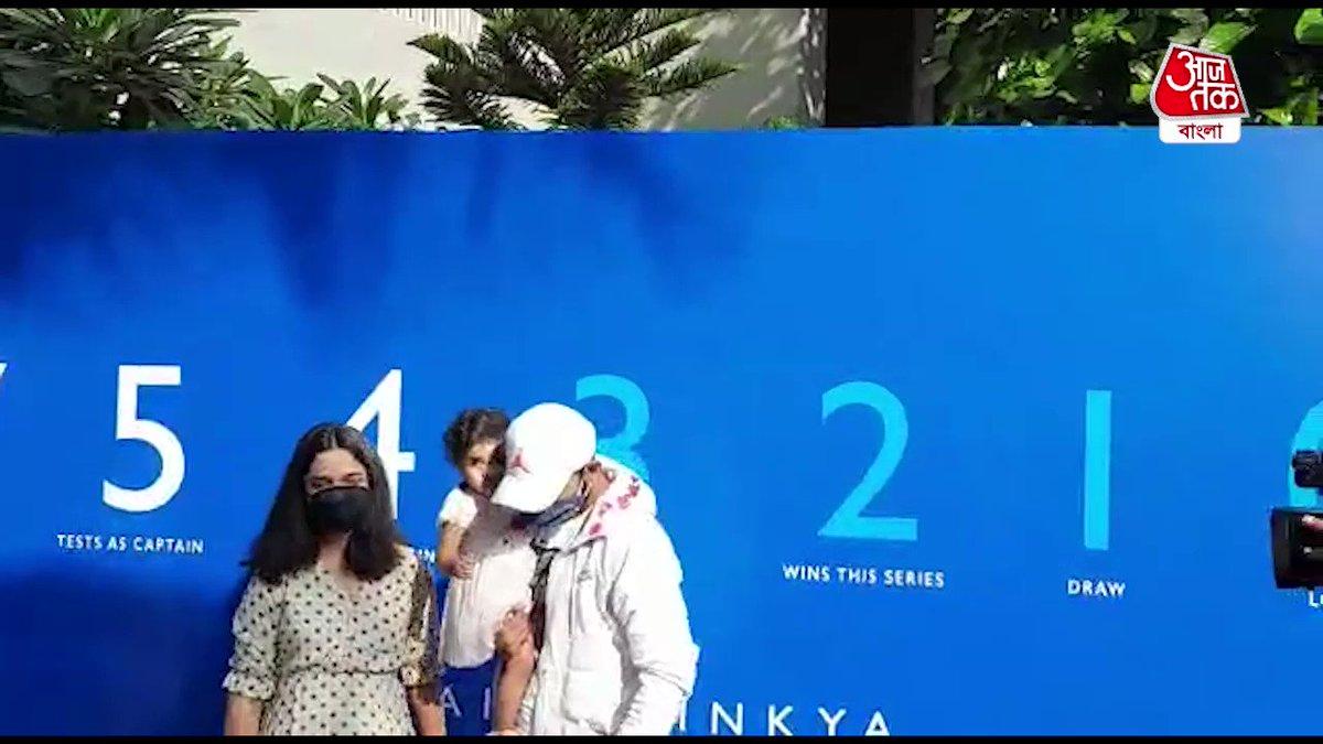 VIDEO: অজিদের ঘরে ঢুকে 'মার'! মুম্বইয়ে রাজকীয় সংবর্ধনায় ভাসলেন রাহানে  #INDvAUS #Rahane4captaincy #IndianCricketTeam @BCCI @ajinkyarahane88