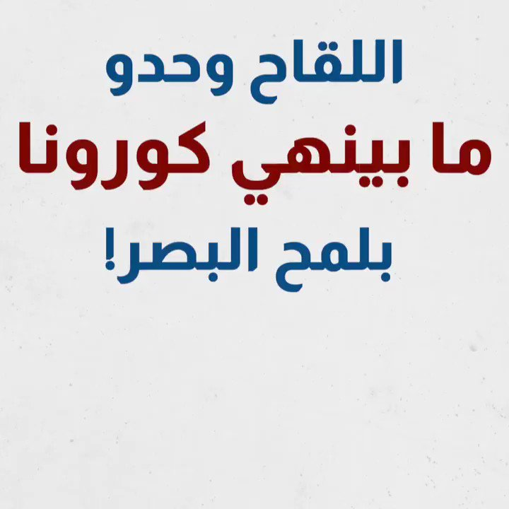 بدء التلقيح لا يعني الانتهاء من الجائحة، فالعملية بتطلب وقت لتبيّن نتائجها. بيبقى التقيد بالإجراءات الوقائية الحل الفعال. #حلنا_نلتزم  #كوفيد19  #كورونا_فيروس  @mophleb  @DRM_Lebanon  @UN_Lebanon  @WHOLebanon  @UNICEFLebanon  @RedCrossLebanon  @RadioLibanPage