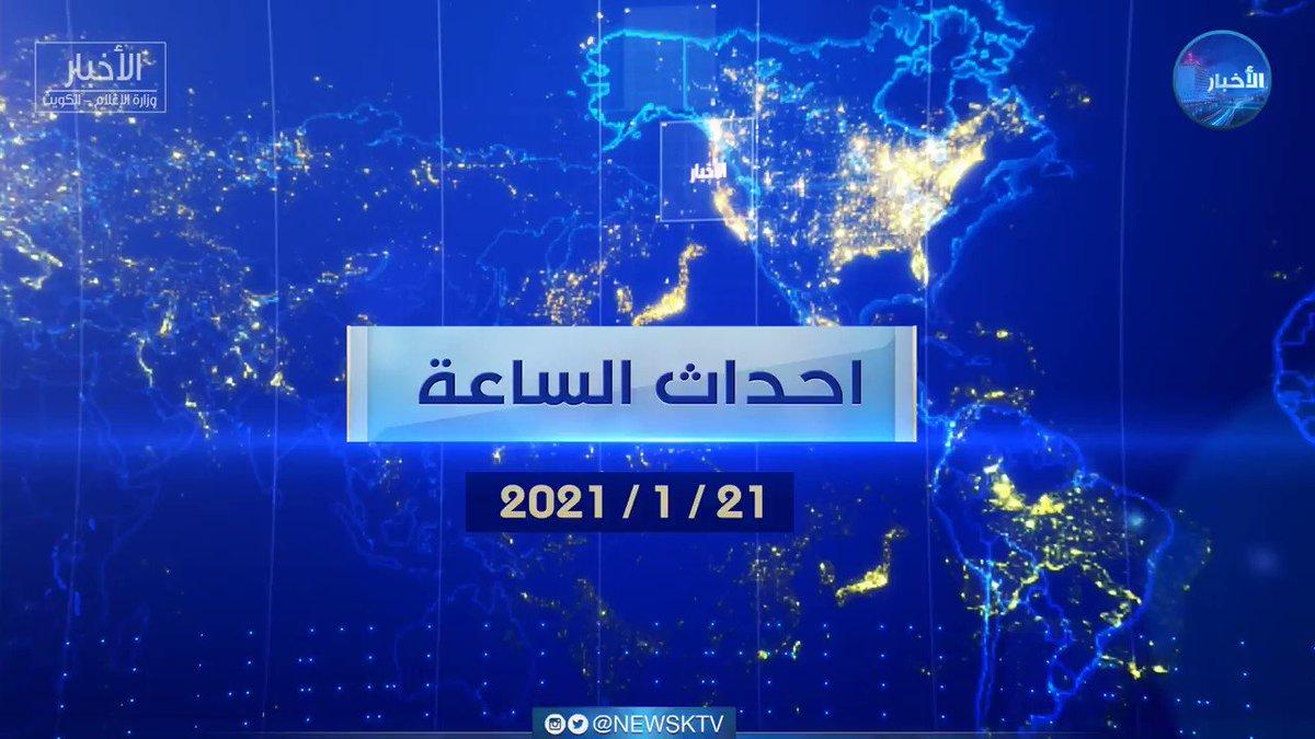 أحداث الساعة.. #الكويت #فيروس_كوفيد19 #كوفيد19 #وزارة_الإعلام_الأخبار