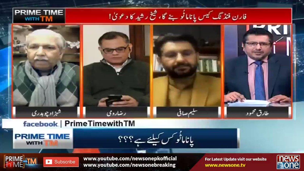 پاکستانی تاریخ میں پانامہ2 براڈشیٹ کیس ہے،سینئرتجزیہ کارشہزادچوہدری  #Newsonepk #PrimeTimeWithTM @Tariqmahmood76 @SaleemKhanSafi @Razarumi @shazchy09 #PMImranKhan  #NAB #StudentsRejectPhysicalExams #PTIGovernment #COVID19 #onlineexamorweprotest