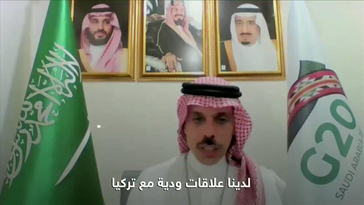 وزير الخارجية السعودي #فيصل_بن_فرحان: نؤيد التطبيع الكامل مع #إسرائيل بشرط.. ولم أر أرقاما تدعم حملة #مقاطعة_المنتجات_التركية   #إرم_نيوز #السعودية #فلسطين