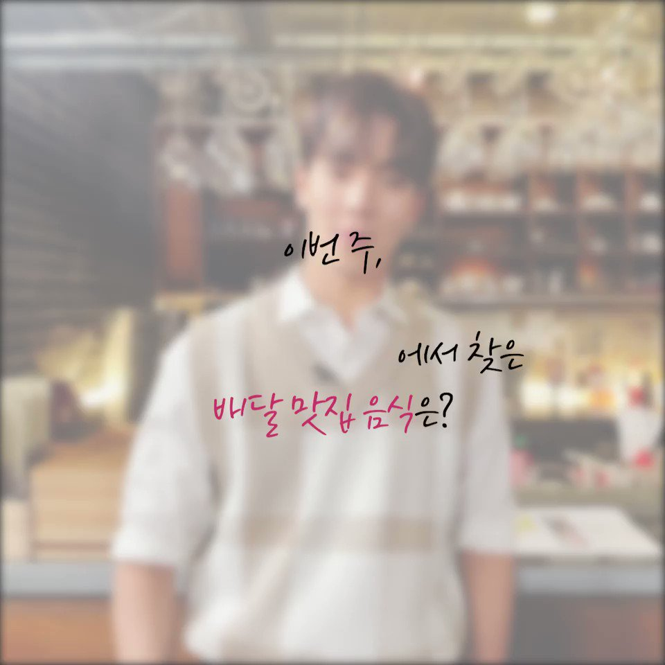 • 📱  #𝗡𝗨𝗡𝗨𝗚𝗥𝗔𝗠 22.01.21  Post da MBC ENTERTAIN no Instagram com o #𝗦𝗛𝗢𝗪𝗡𝗨.  👉🏻 mbcentertain  ———  #셔누 #몬스타엑스 #MONSTAX #MONSTA_X #배달고파일단시켜