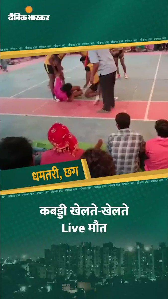 खिलाड़ी की मैदान में मौत: धमतरी में कबड्डी खेलते जमीन पर गिरा युवक, विपक्षी टीम ने दबोचा और थोड़ी देर बाद दम तोड़ दिया    #Chhattisgarh #kabaddi