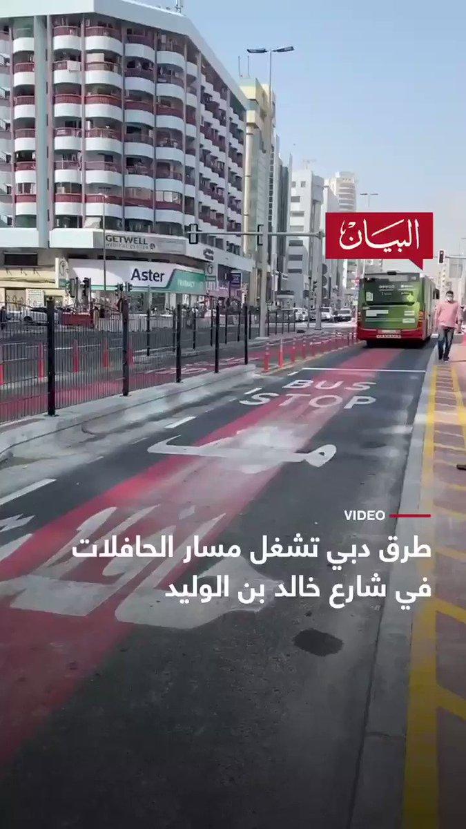 طرق دبي تشغل مسار الحافلات في شارع خالد بن الوليد البيان القارئ دائما