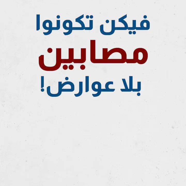 ما تنخدعوا بالوضع الصحي السليم للشخص، يمكن يكون حامل   الفيروس دون أي عوارض.  #حلنا_نلتزم #كوفيد19 #كورونا_فيروس #كورونا #لبنان