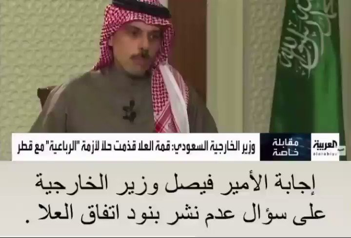 الأمير #فيصل_بن_فرحان يجيب على سؤال عدم نشر بنود اتفاق العلا