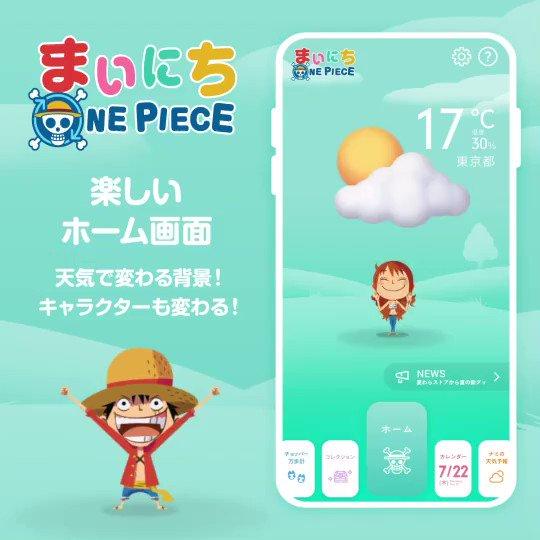 \日常系ONE PIECEアプリ登場/「まいにちONE PIECE」☀ナミの天気予報🚶チョッパーの万歩計🆕最新情報にイベントスケジュールまいにち楽しい要素満載!いますぐDLしてあそんでみよう✌▼iPhone▼Android#まいにちワンピース