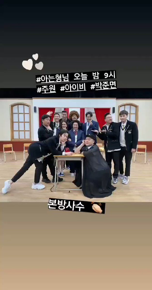 210123 Jtbcbros IG Story Update with Kim Heechul and the other Bros!😍❤ Knowing Bros Ep. 265 (Guests: Joowon, Ivy, Park JoonMyeon)   #Heechul #희철 #김희철 #金希澈 #ヒチョル #SuperJunior #슈퍼주니어 #KnowingBros #KnowingBrothers #아는형님