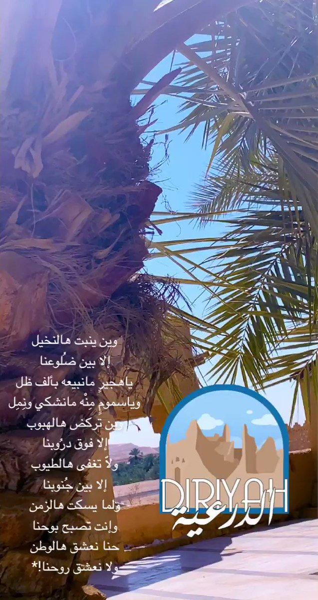 #صباح_الخير .. صباح الأمن والأمان  من رياض العز والفخر والمجد💚🇸🇦  @albadr  _ #الرياض #الرياض_الآن  #السعودية_العظمى  #الحوثي_منظمة_إرهابية  #الحوثيين_جماعة_إرهابية  #النظام_الإيراني الإرهابي #إيران