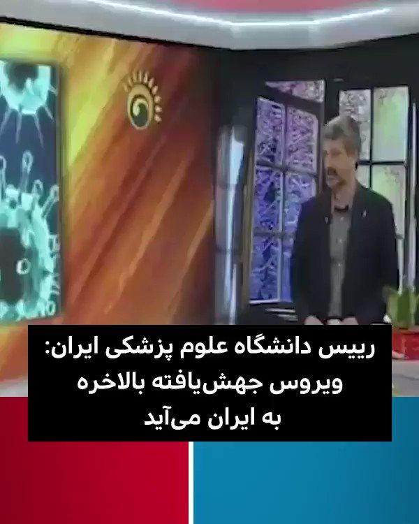 جلیل کوهپایهزاده، رییس دانشگاه علوم پزشکی #ایران در برنامهای تلویزیونی گفت ویروس جهشیافتهای که در بریتانیا شناسایی شده به ایران هم خواهد آمد. مقامهای وزارت بهداشت گفتهاند تاکنون فقط شش مورد از ابتلا به این #ویروس در ایران شناسایی شده است