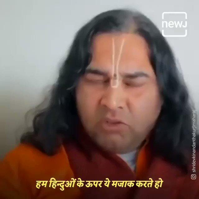 @DN_Thakur_Ji  #IndiaWants_BlasphemyLaw  Why mockery of only Hindu deities again & again?  Hindu dharma, deities & culture R denigrated from Dramas Movies Webseries Advertising Comedians  Now #Hindus will not sit quite @AmitShah ji #ईशनिंदा_कानून_चाहिए  @Ramesh_hjs @_dharam_vir