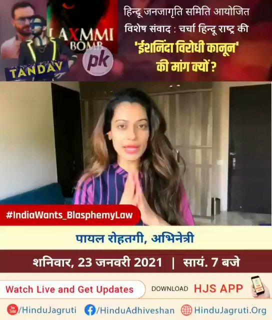 Denigration of Hindu Deities will not be tolerated anymore... ..Join us today @ 7pm for live on YouTube -    #IndiaWants_BlasphemyLaw #ईशनिंदा_कानून_चाहिए   @PayalRohatgi8  @Rajput_Ramesh  @KapilMishra_IND  @ssvirendra  @HinduJagrutiOrg