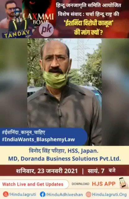 जापान से श्री. विनोद सिंह परिहार का भारत सरकार से अनुरोध @PMOIndia @HMOIndia  हिंदुओं की आस्था से अब और खिलवाड़ न हो इसलिए जल्दी ऐसा कानून बनाएं !  #ईशनिंदा_कानून_चाहिए #IndiaWants_BlasphemyLaw  @Ramesh_hjs