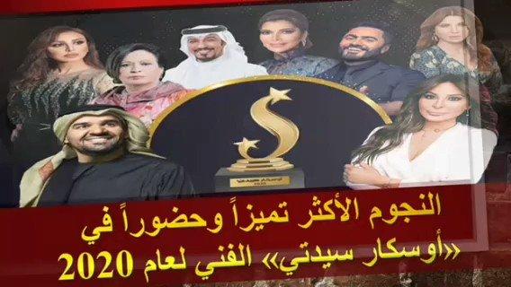 #اليسا تـفوز بافـضل مـُطربة عـربية عـام ٢٠٢٠ بحـِسب إسـتفتاء مـوقع #سيدتي عن اهـم   النـُجوم هـذا العـام     @elissakh