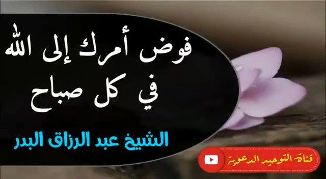 الشيخ عبدالرزاق البدر العباد حفظه الله .. فوّض أمرك إلى الله ..