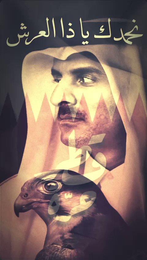 نحن الان في بداية العام 2021 نستذكر ونسترجع سنوات الألم التي افسدت مشاعر الشعوب !! ولكن ايماننا بالله ولحمتنا الوطنيه هي التي كسرت ثقل القيود . واخيراً  لايصح إلا الصحيح .  #قطر   لله درك ياوطن 🇶🇦