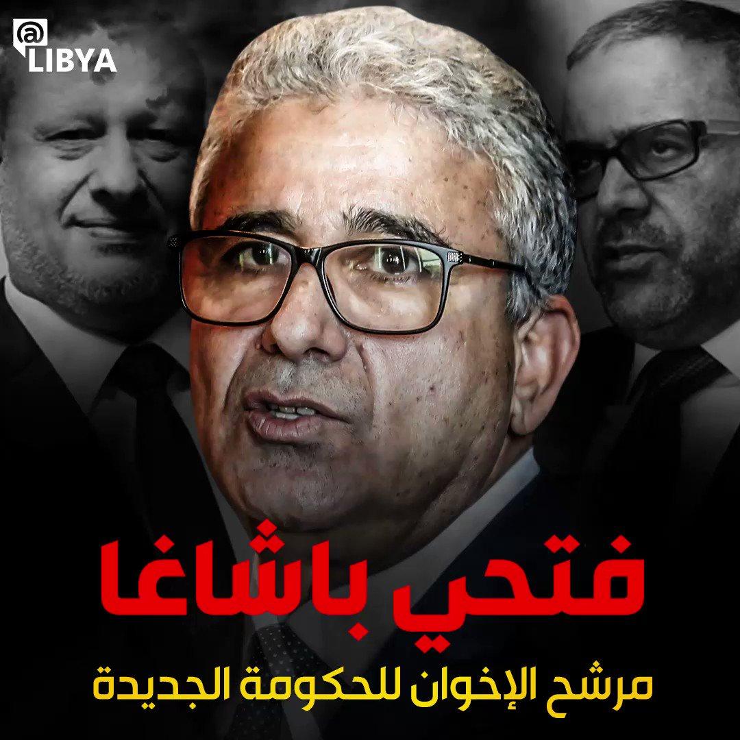فتحي باشاغا ..  منسق عمليات الناتو في ليبيا في عام 2011 ..  مرشح الإخوان المسلمين لمنصب رئيس الوزراء ..  #ليبيا
