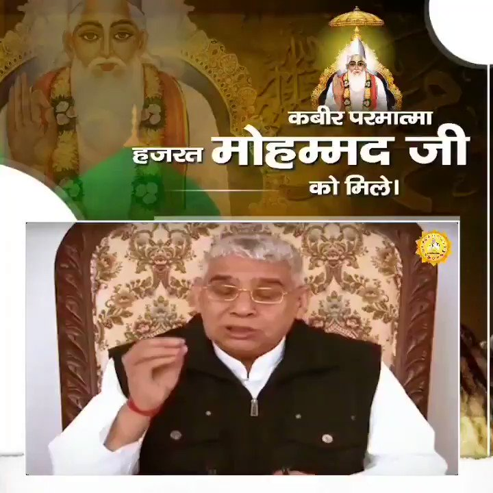Sant Garib Das ji said that Lord Kabir Ji only came as jinda form from satlok and took me to the ajab nagar (strange/remarkable city Satlok), where there is only happiness.  #EyeWitnessOfGod Lord Kabir Ji