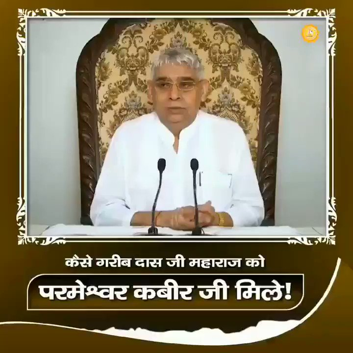 ##EyeWitnessOfGod Lord Kabir Ji met to many if his pious souls. As one of his nectar speech describes- Hum Sultani Nanak Tare, Dadu Ko Updesh Diya. Jaat Julaha Bhed Nhi Paya, Kashi me Kabir Hua. For more information must visit Satlok Ashram Youtube Channel