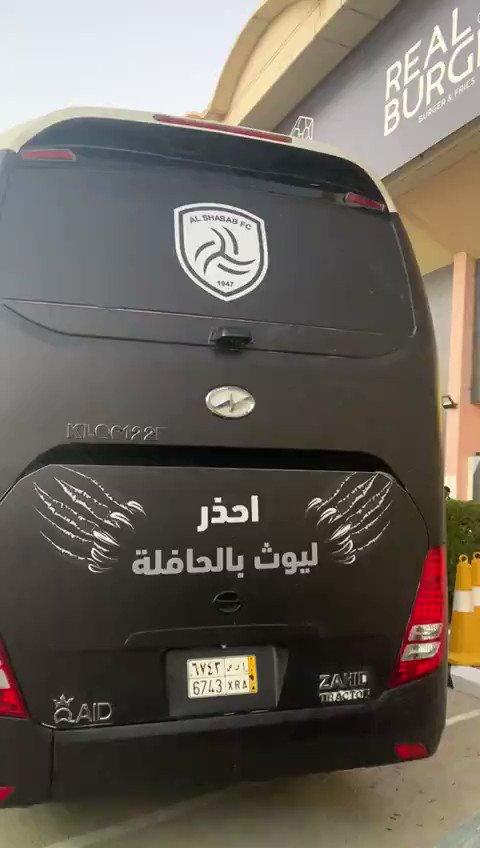 حافلة الليوووووث من الراعي @Alqaidsa  #الشباب  @AlShababSaudiFC