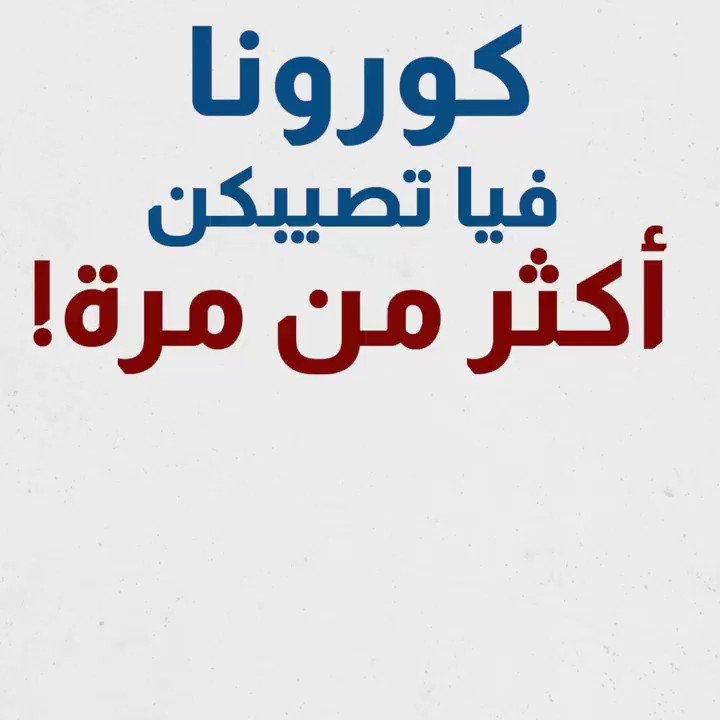 كورونا فيها تصيبكن أكثر من مرة!  الإصابة بكورونا ما بتمنع التقاط العدوى من جديد لأنو المناعة ضد الفيروس بتتراجع مع الوقت والأجسام المضادة ما بتحميكن وما بتحمي اللي حواليكن  #حلنا_نلتزم #كوفيد19 #كورونا_فيروس  @mophleb  @MinistryInfoLB  @WHOLebanon @UNDP_Lebanon @UNICEFLebanon