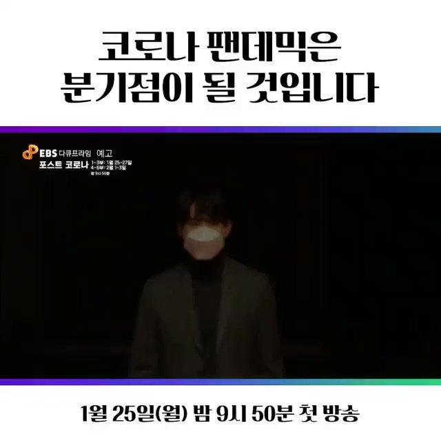 🎥20210125  ebsstory IG Update Catch Post Corona documentary part 1 later at EBS 1TV 9:50PM KST ebs.co.kr/html/onair_tv1… 🔗instagram.com/p/CKc6a76FwLz/… #YooYeonSeok #유연석