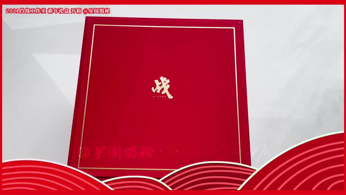 Caixa do Xiao Zhan em comemoração ao ano novo com calendário e um globo de neve da Roseonly   Eu queria tanto 😭😭😭😭  #XiaoZhan #肖战