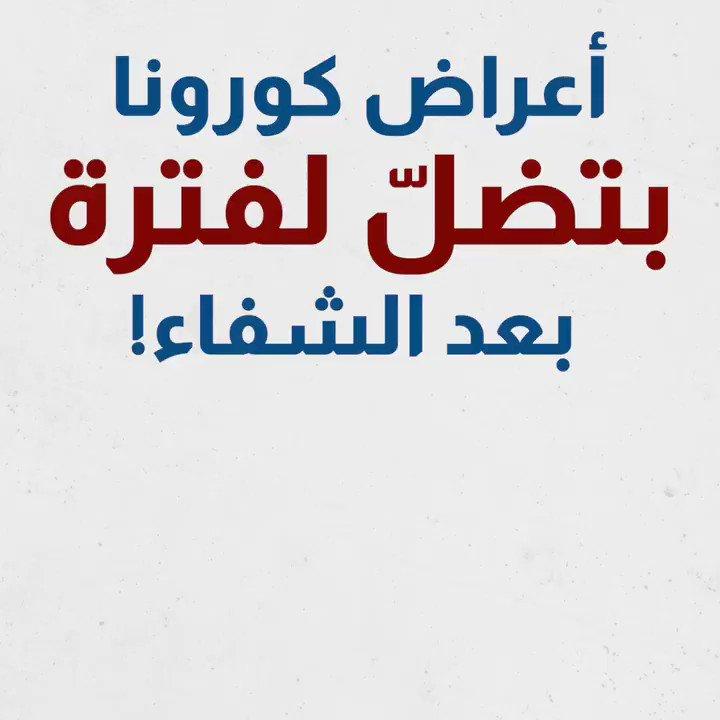 أعراض كورونا بتضلّ لفترة بعد الشفاء!  مضاعفات وأعراض فيروس كورونا مثل التعب، وجع الراس، أوجاع الجسم، السعال وغيرا بتلازم المرضى ومن بينهم الشباب لأشهر عديدة بعد الشفاء.   #حلنا_نلتزم #كوفيد19 #كورونا_فيروس @mophleb  @MinistryInfoLB  @WHOLebanon  @UNICEFLebanon  @UNDP_Lebanon