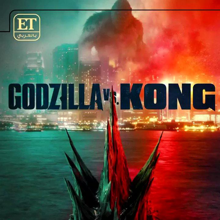 تيزر فيلم غودزيلا vs كونغ الجديد 2021... ويبدو أن النهاية معركة ملحمية بينهما🦖🦍 🔜