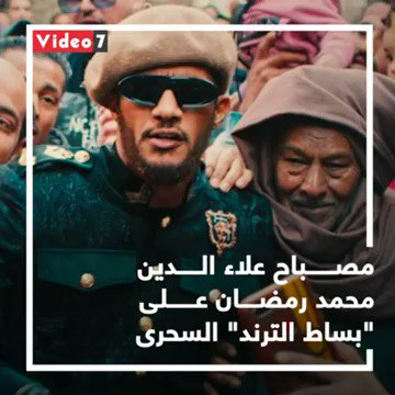 """"""" مصباح علاء الدين"""" لـ محمد رمضان تتخطى حاجز مليون مشاهدة في أقل من يوم"""