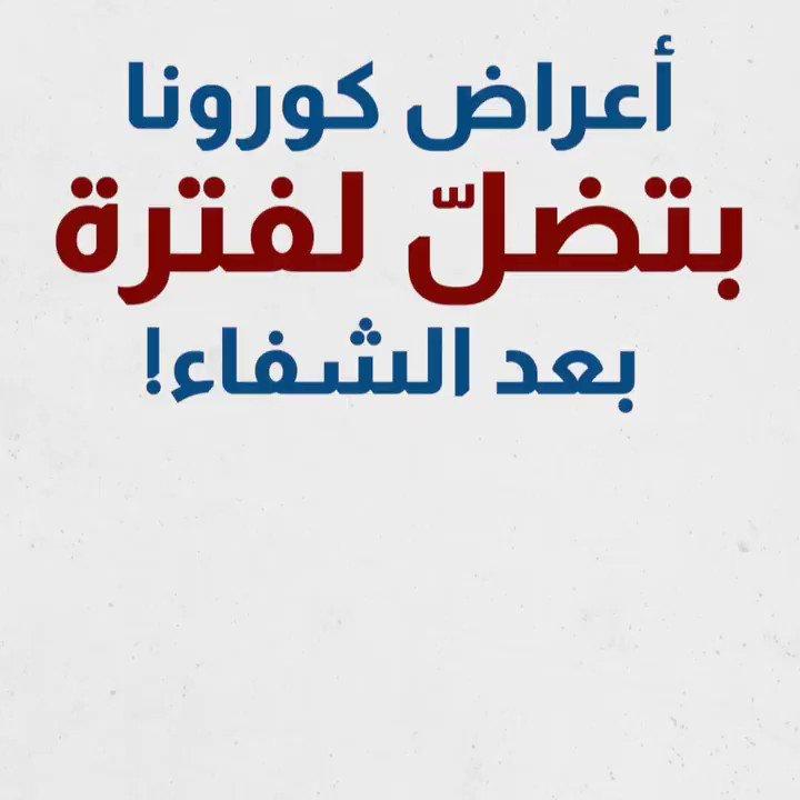 مضاعفات وأعراض فيروس كورونا مثل التعب، وجع الراس، أوجاع الجسم، السعال وغيرا بتلازم المرضى ومن بينهم الشباب لأشهر عديدة بعد الشفاء.  #حلنا_نلتزم  #كوفيد19  #كورونا_فيروس  @mophleb  @MinistryInfoLB  @DRM_Lebanon @UN_Lebanon  @WHOLebanon  @UNICEFLebanon