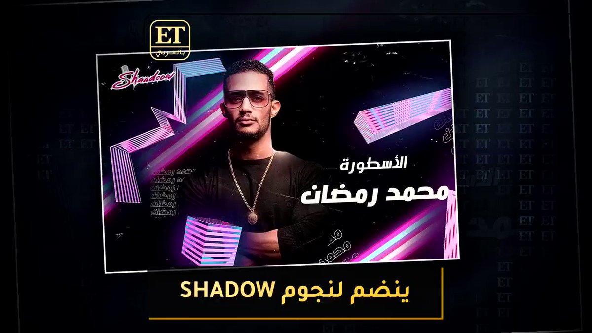 🎙🎵 محمد رمضان ينضم لتطبيق Shaadoow و ET بالعربي يكشف حصرياً عن كواليس تسجيل الأغاني التي سيتمكن الجمهور من غنائها ديو معه👇   @shaadoowapp