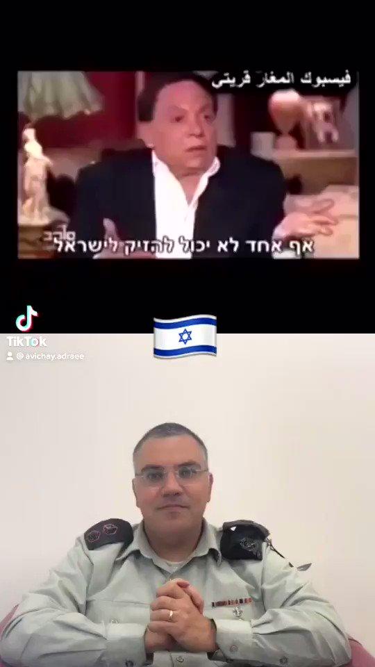 أفيخاي يغرد : حين يتحدث العظماء عن #إسرائيل فهل يبقى هناك من كلام؟ #عادل_إمام  …