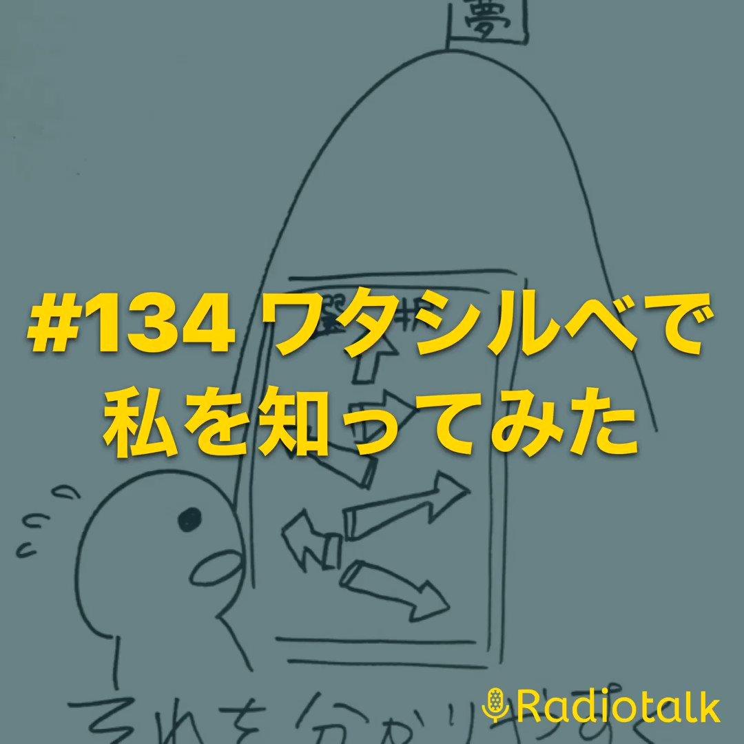 #134 ワタシルベで私を知ってみた    #面白法人カヤック #on COMPASS #サービス #夢 #ワタシルベ #私を知る #自己紹介 #面接 #就活 #やりたいこと #子供にやらせたい #子供にもおすすめ #きじばと オンライン #Radiotalk